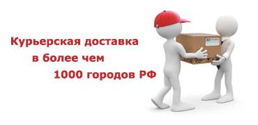 Курьерская доставка в 1400 городах РФ!