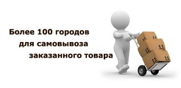 Самовывоз в более ста городах России.
